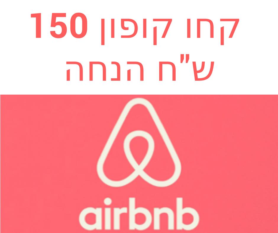 קופון 150 שקל הנחה ב  AIRBNB