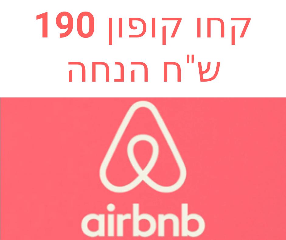 קופון 190 שקל הנחה ב  AIRBNB