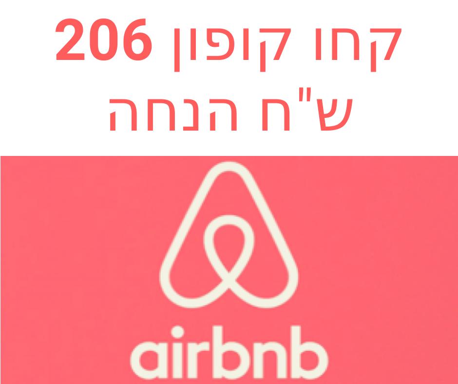 קופון 206 שקל הנחה ב  AIRBNB